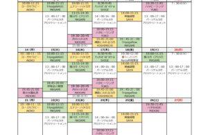 6月Schedule