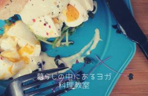 【参加者募集】暮らしのヨガ*6/18(金)Alycia料理教室